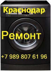 Ремонт стиральных машин на дому в Краснодаре