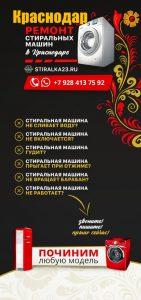 Ремонт стиральных машин Краснодар