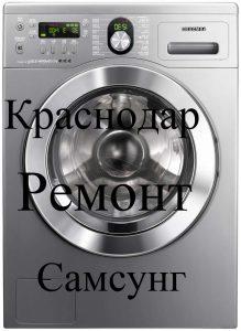 Сломалась стиральная машина Самсунг