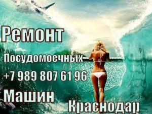 Ремонт Посудомоечных машин Краснодар
