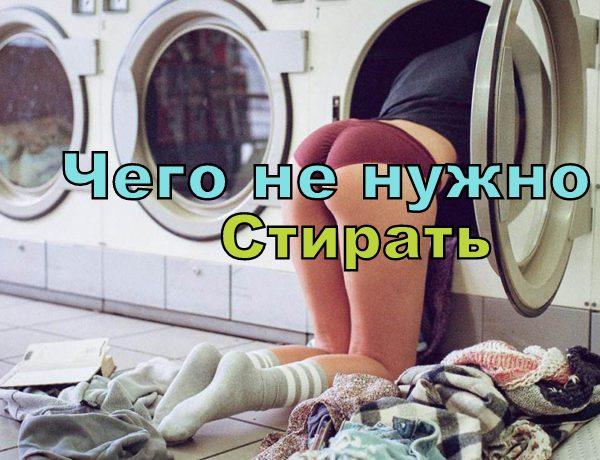Как стирать и чего не нужно