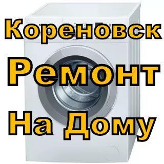 Ремонт стиральных машин Кореновск