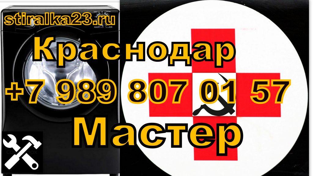 Сервисный центр в Краснодаре по ремонту бытовой техники