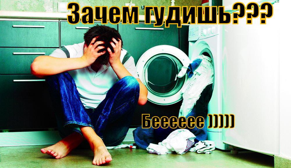 Гудит стиральная машина