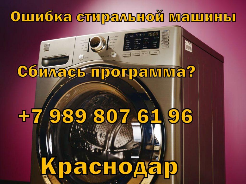 Ошибка стиральной машины, сбилась программа